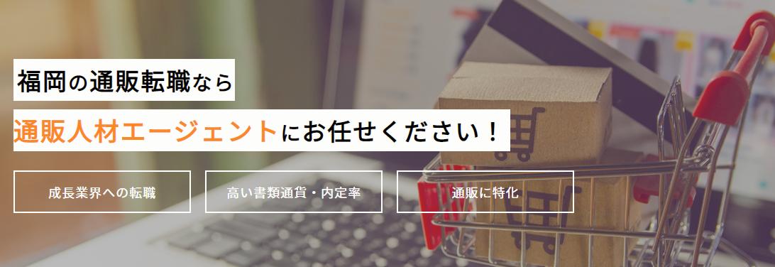 福岡のEC通販の転職